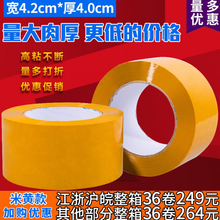 米黄胶带封箱胶带宽4.2cm厚4.0cm粘胶带批发胶布胶纸