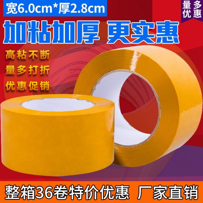 黄色胶带批发透明封箱胶带快递打包封箱带胶布6cm*2.8cm