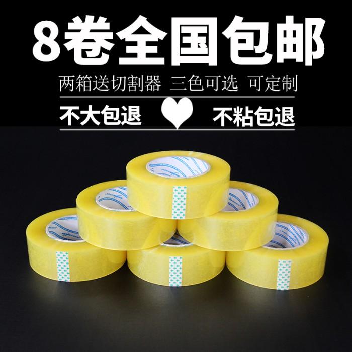 淘宝警示语胶带快递打包透明封箱包装胶带4.2cm*2.7cm