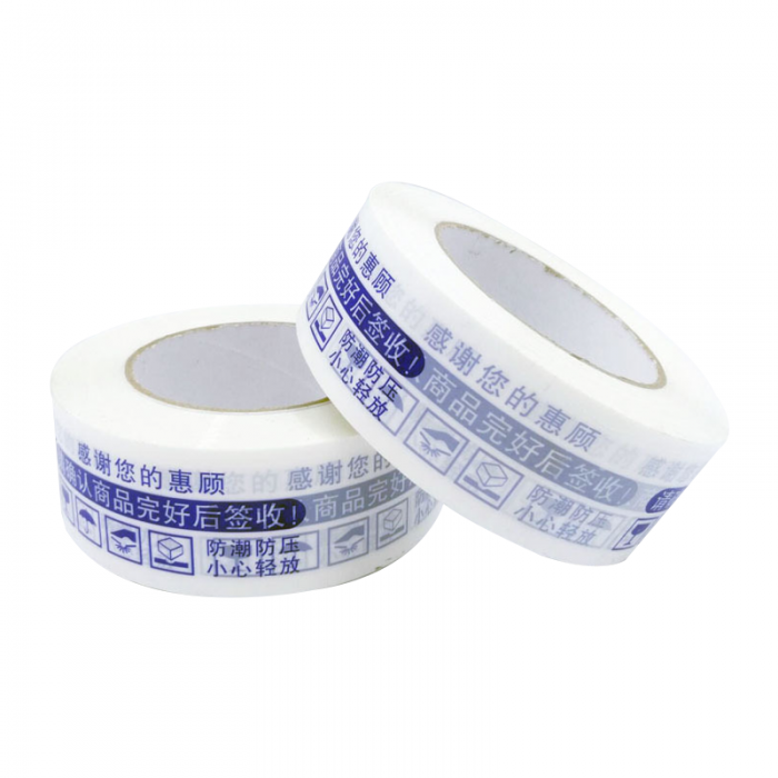 封箱打包淘宝印字胶带 可订制 足米足码 冲量销售