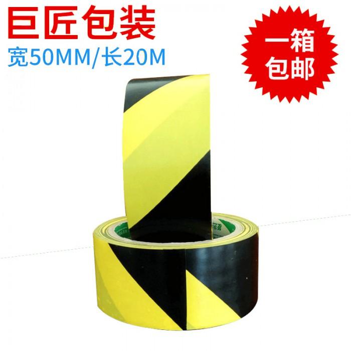 厂家直销供应警示胶带 斑马线胶带 警示地板胶带 黑黄警示胶带