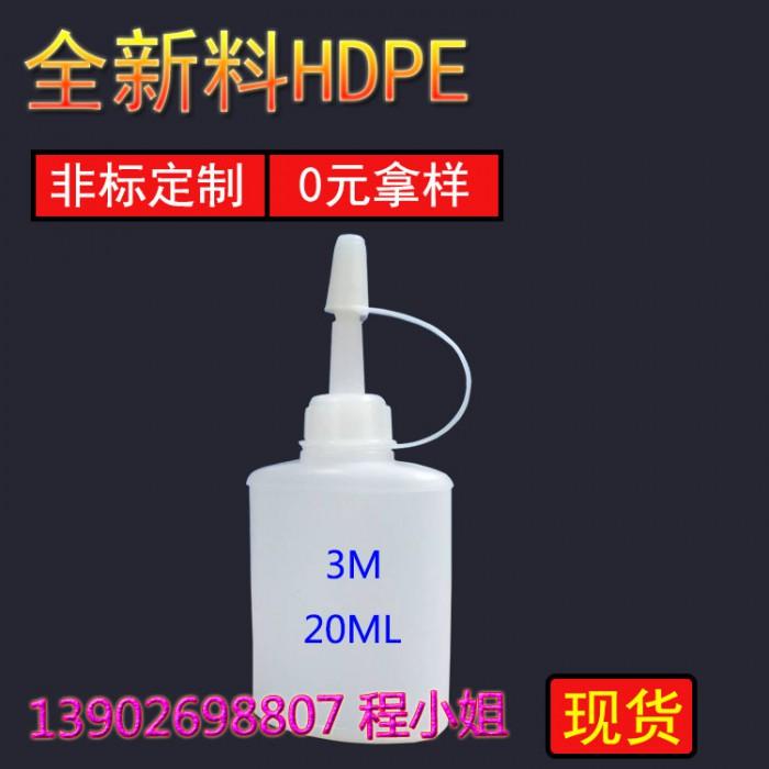 3M快干胶胶水瓶高品质低价批发 胶水专用分装瓶定制生产