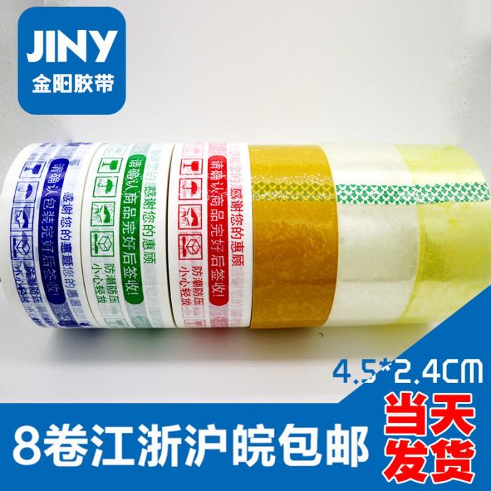 批发警示语胶带宽4.5厚度2.4印字封箱胶带 包装打包胶带定