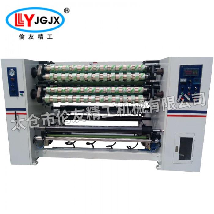 厂家直销 胶带分切机批发定制 胶带分条机LY一211