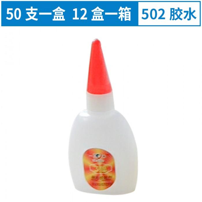 重庆基地 三秒502胶水 瞬间快干胶水家具广告布强力粘胶批发
