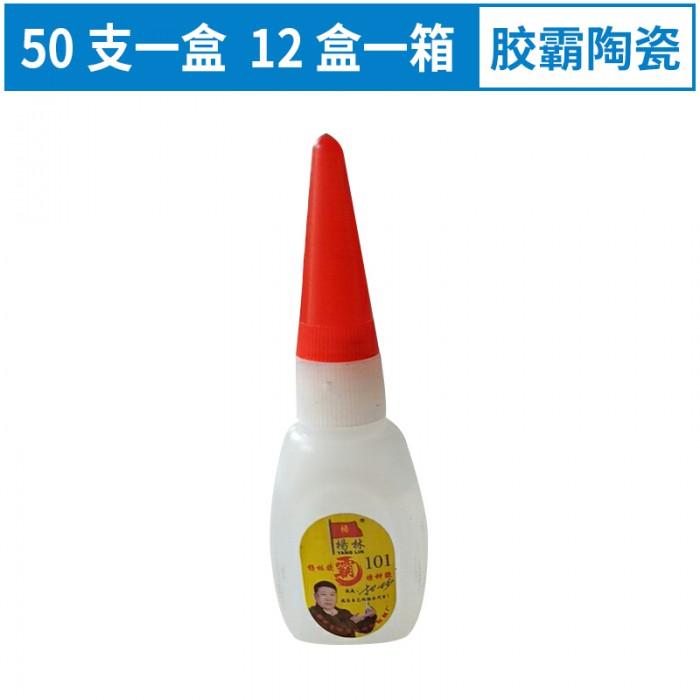 重庆基地 胶霸101胶水 陶瓷电子玩具首饰工艺品文具办公修补