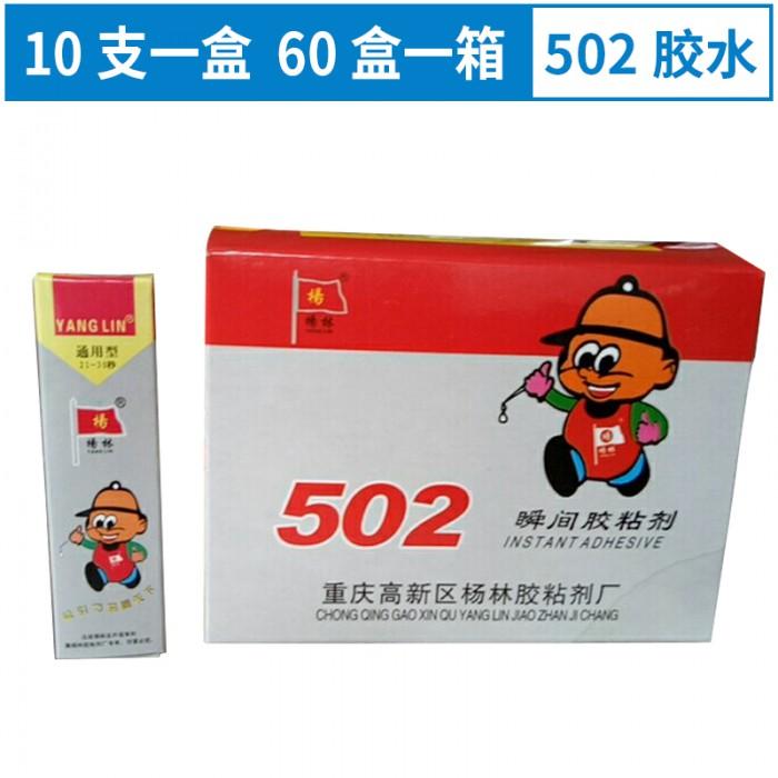 重庆基地 强力502胶水瞬干胶 金属陶瓷皮鞋橡胶塑料修补粘胶