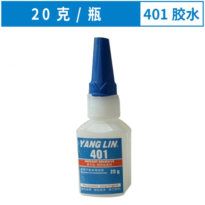 401/495胶水 高强度金属塑料橡胶皮革木材粘合剂瞬干胶强力胶