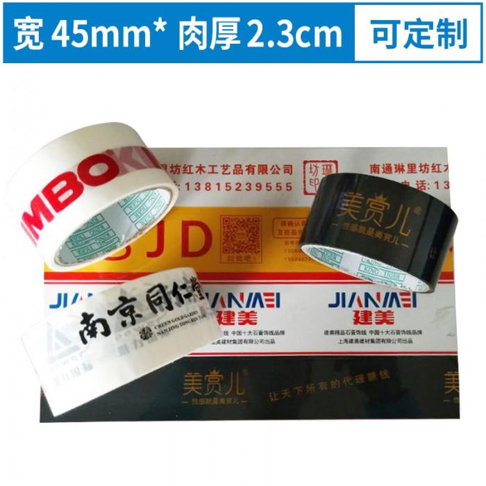 乐胶(lejao)印刷胶带定制50mm*50m  封箱印字胶带