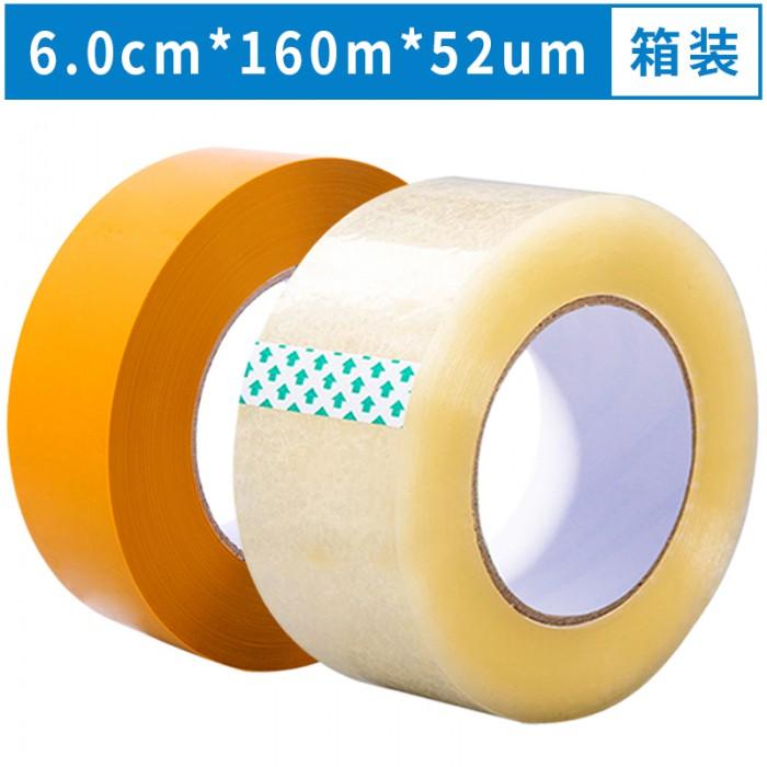乐胶网 现货爆款促销 透明胶带6.0cm*160m*52um 封箱打包胶带定制整箱