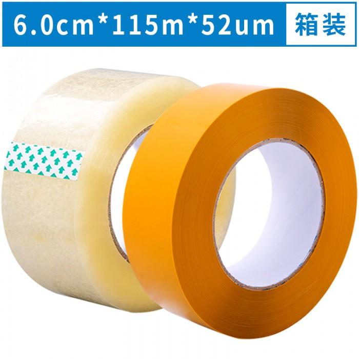 乐胶网 现货爆款 透明胶带6.0cm*115m*52um 封箱打包胶带定制整箱