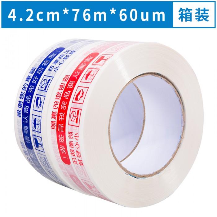 乐胶网 现货淘宝警示语胶带4.2cm*76m*60um 打包印字胶带定制整箱