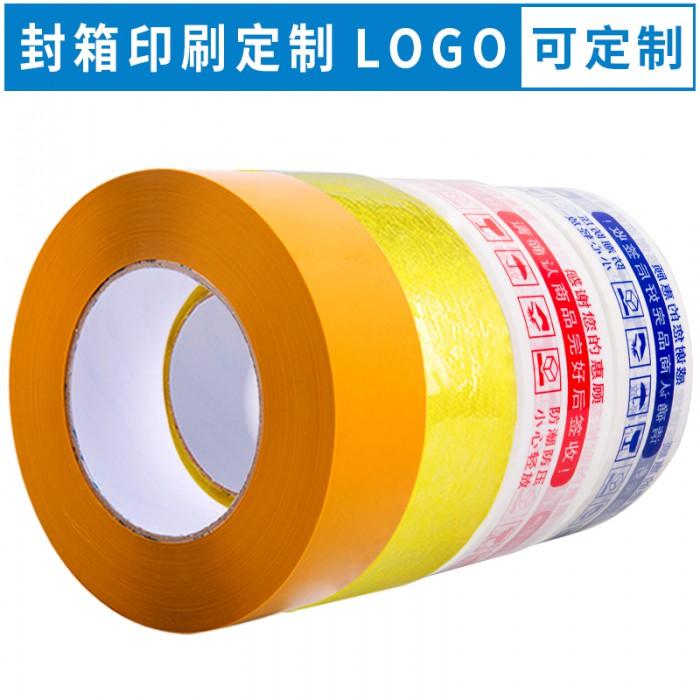乐胶网 透明胶带规格定制 印字胶带规格定制 封箱胶带