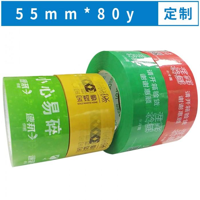 乐胶网 现货印刷胶带定制55mm*80y  防破损胶带定制