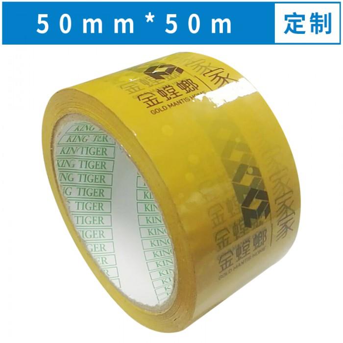 乐胶网 印字胶带5.0cm*50m*50u 封箱打包印字胶带规格定制