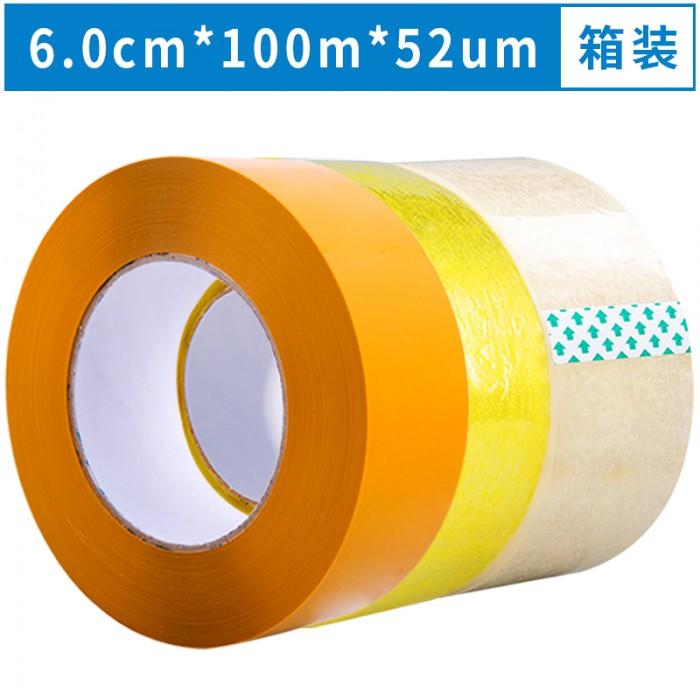 乐胶网 现货透明胶带6.0cm*100m*52u 封箱打包胶带
