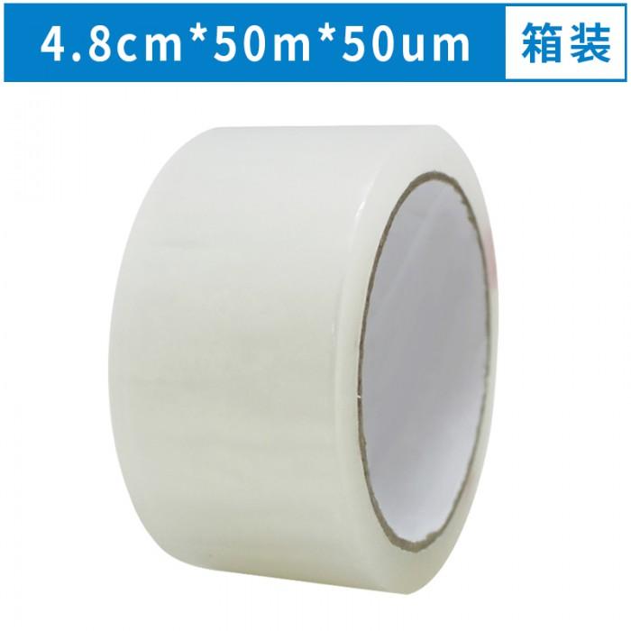 乐胶网 现货爆款 透明胶带4.8cm*50m*50um 封箱打包胶带定制整箱