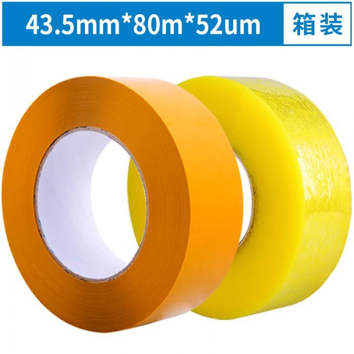 乐胶网 现货透明胶带4.35cm*80m*52um 封箱打包胶带规格定制