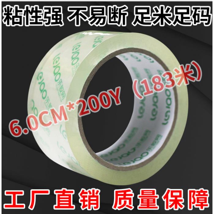 乐胶网 高透透明胶带6.0cm*200y*52um 封箱