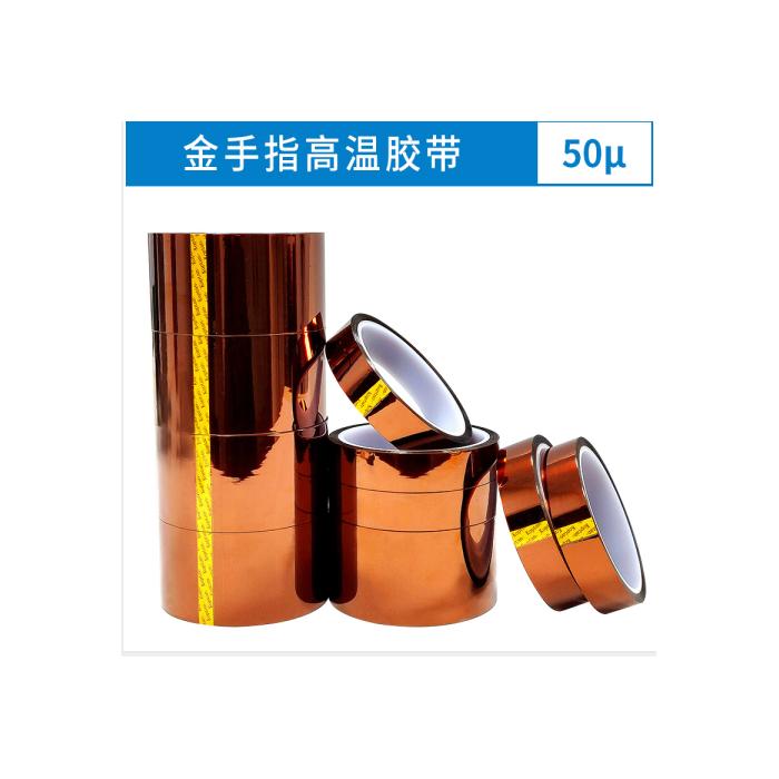 樂膠網 現貨金手指高溫膠帶50μ工業防焊耐熱電子耐高溫