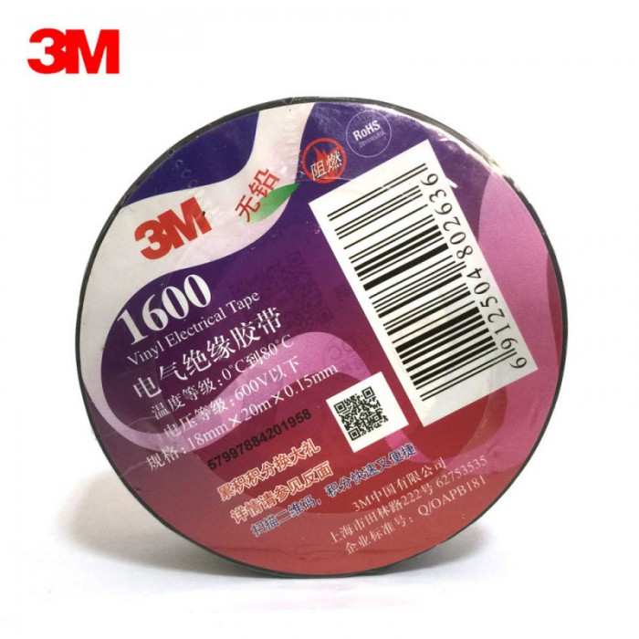 3M電工膠帶PVC電氣絕緣膠帶無鉛防潮耐高溫電工膠布1600普通型