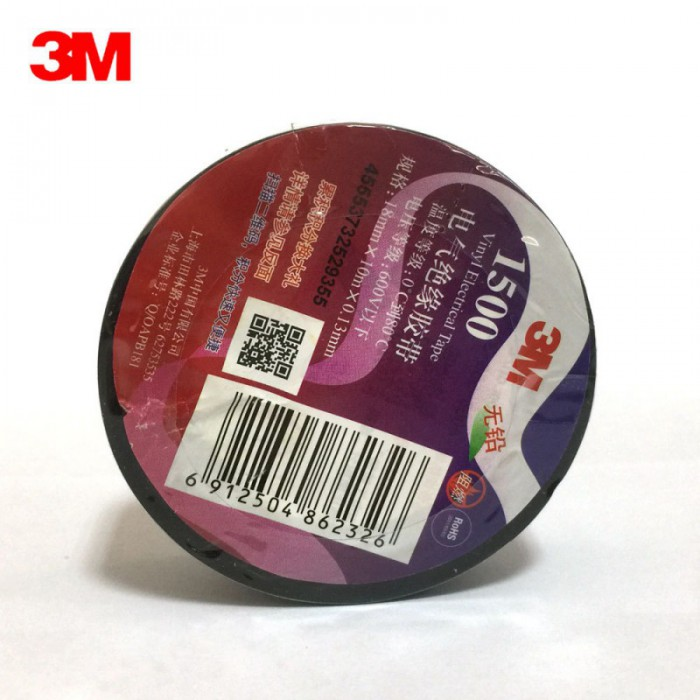3M 1500無鉛通用型電氣絕緣膠帶防火阻燃電工膠布耐高溫高壓PVC