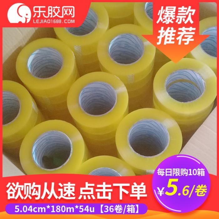 透明黄封箱胶带5.04cm*180m*54u低至5.6元/卷 整箱包邮