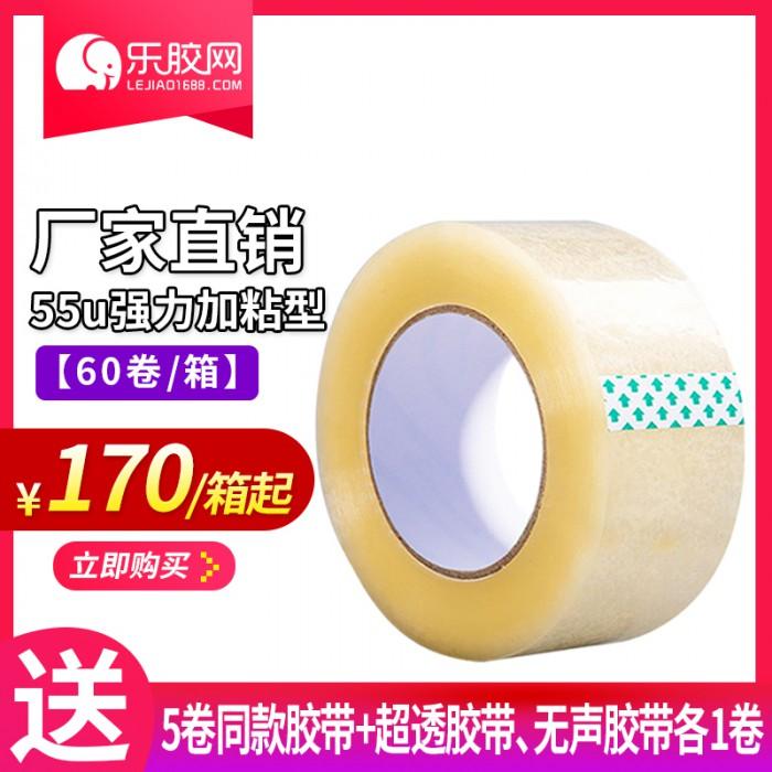 乐胶网 现货封箱打包胶带 宽6.0cm 包装快递电商家用多规格