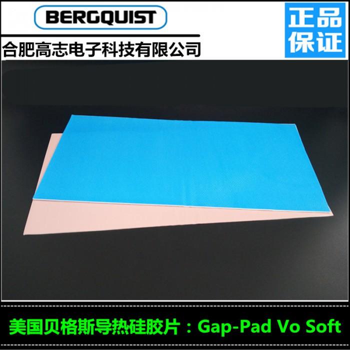 销售散热器专用贝格斯GapPadVoSoft超软导热硅胶片