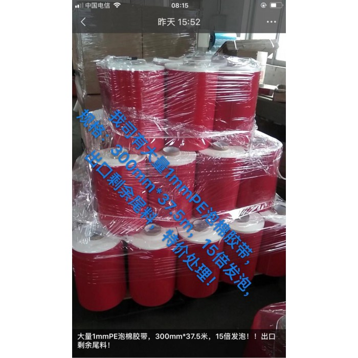 1MM白色PE泡棉膠帶紅膜   6.5元每平米,100平方起訂