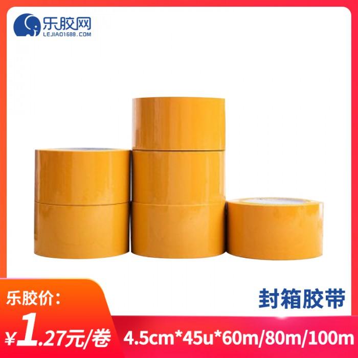 封箱胶带4.5cm*45u*60m/80m/100m每卷低至1.27元
