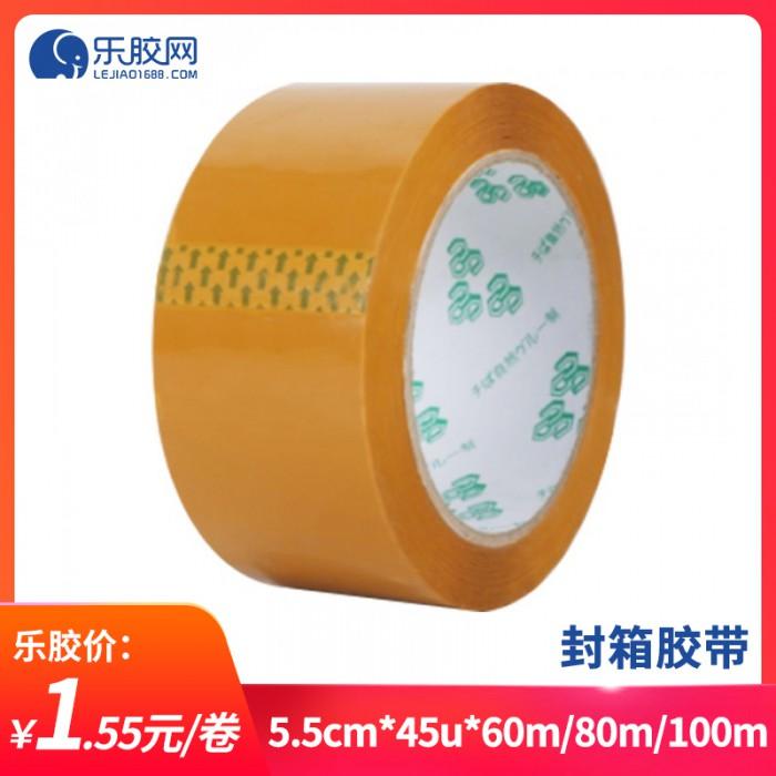 封箱胶带5.5cm*45u*60m/80m/100m 每卷低至1.55元