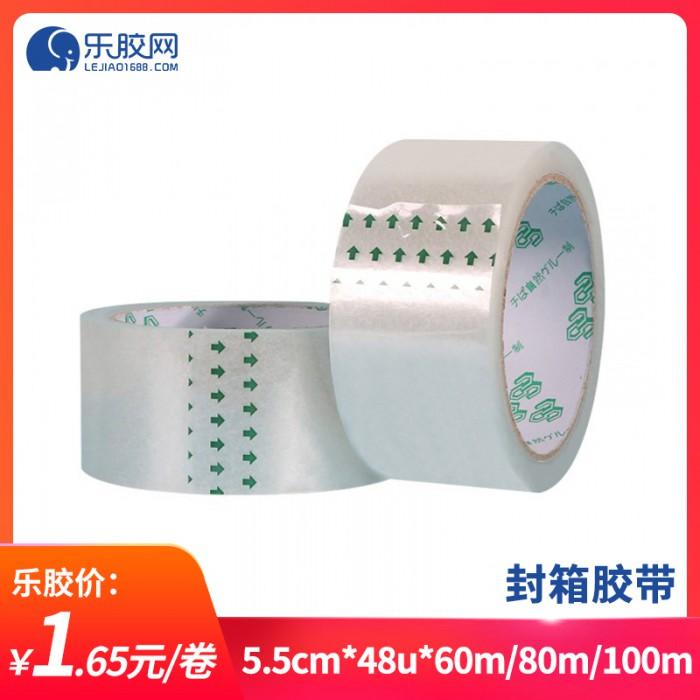 封箱胶带5.5cm*48u*60m/80m/100m 每卷低至1.65元