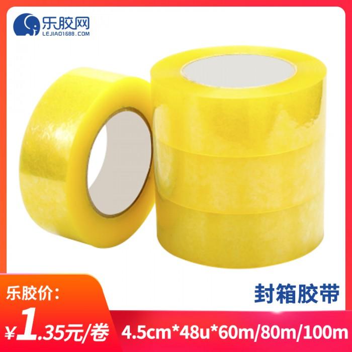 封箱胶带4.5cm*48u*60m/80m/100m 每卷低至1.35元