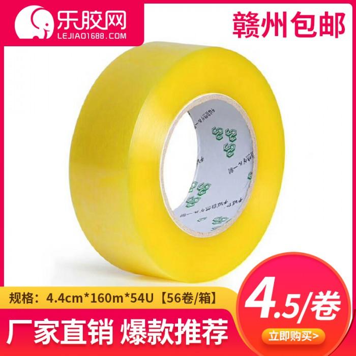 【特價品】透明黃封箱膠帶4.4cm*160m*54u低至4.5元/卷 整箱包郵