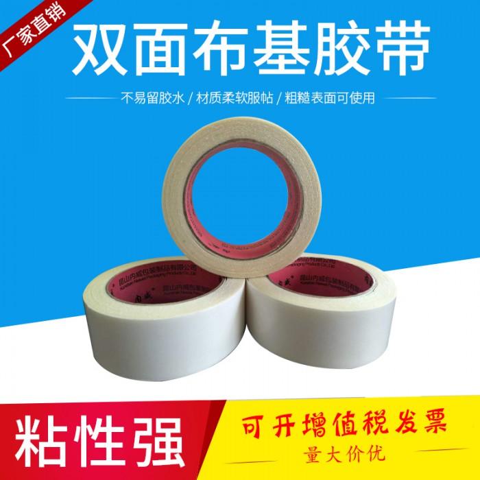 廠家布基膠帶強力高貼網格網狀接縫膠紙