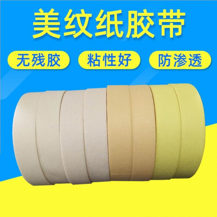 耐高溫美紋紙膠帶黃色汽車噴漆烤漆美紋膠裝修遮蔽保護紙手寫