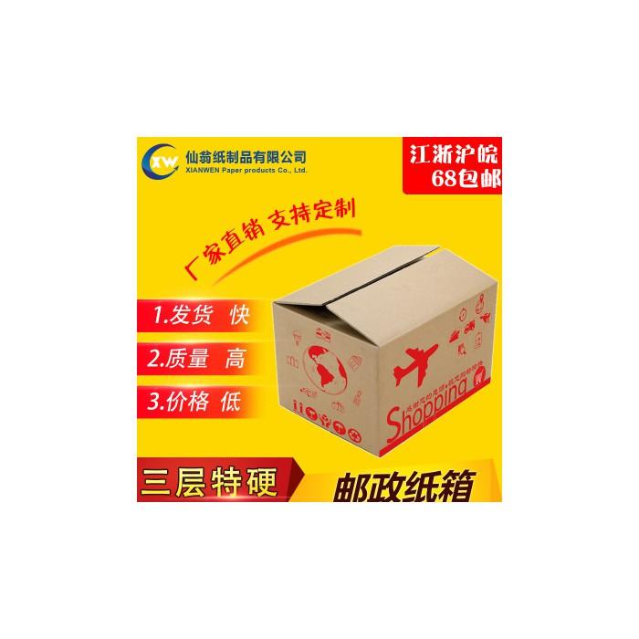 3层1-12号邮政纸箱加硬特硬打包快递纸盒定制批发