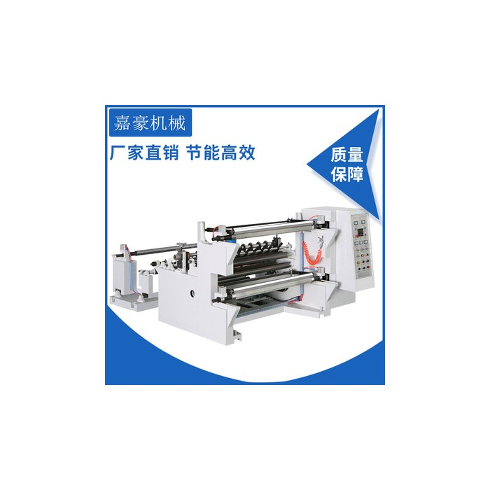 QFJ-A型1300卧式分切机 原纸保护膜贴合双轴卧式分切机自动分切机