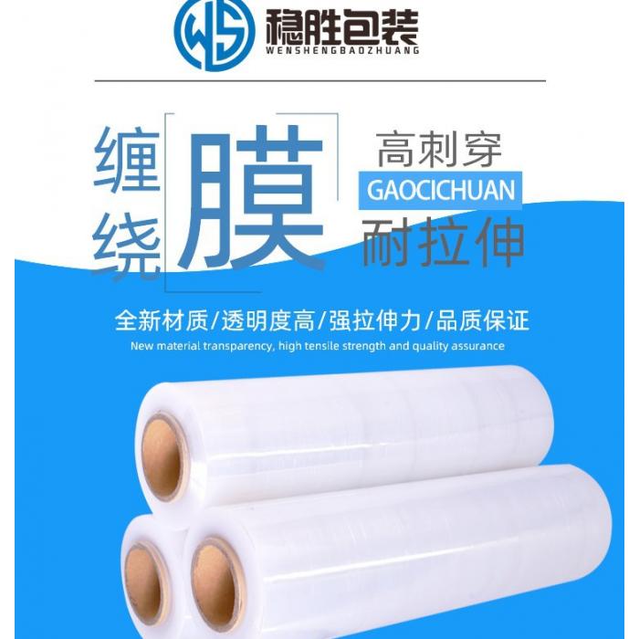 稳晟pe拉伸缠绕膜50cm打包膜自粘膜薄膜工业包装膜保鲜膜