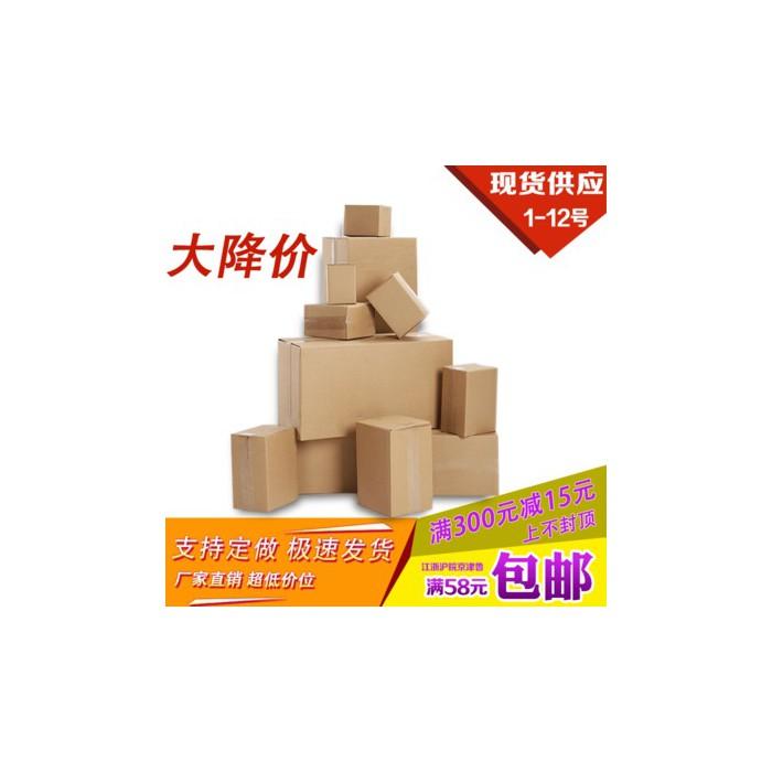 厂家批发1-12号纸箱定做印刷快递包装盒打包发货搬家箱子定制彩盒