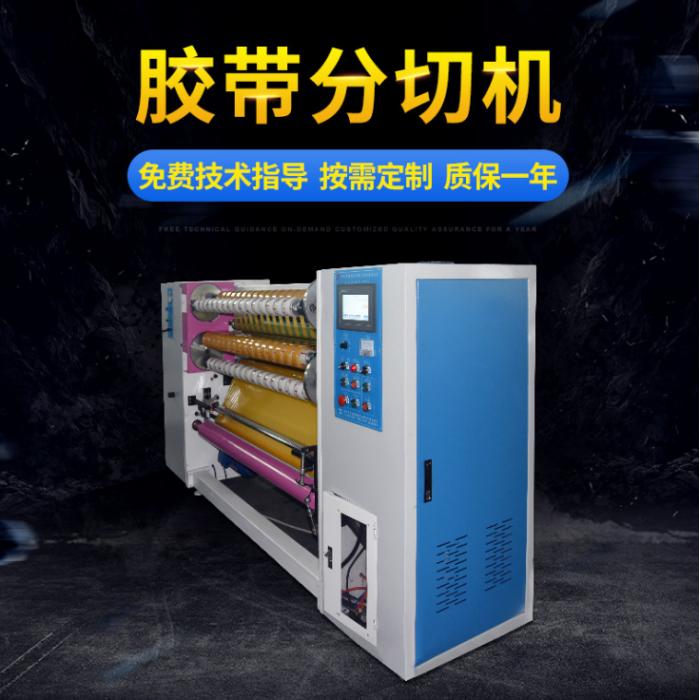 厂家生产透明胶带分切机分条机 透明胶带生产设备 胶带机械设备