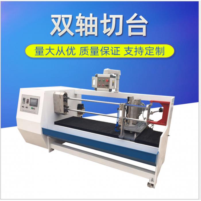 1300mm 1600mm 双轴自动切台 电工胶带切台 美纹纸胶带双轴切台