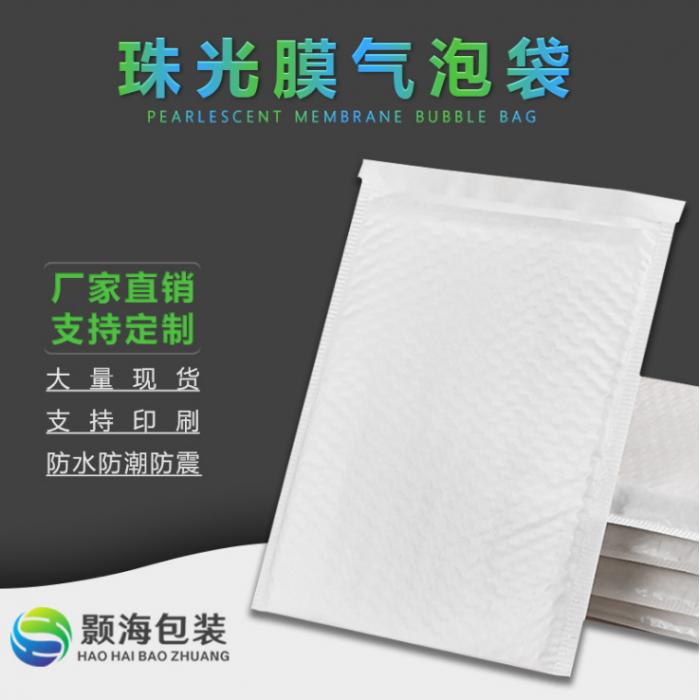 白色珠光膜气泡袋防震快递袋防水气泡膜信封袋加厚打包泡沫袋定制