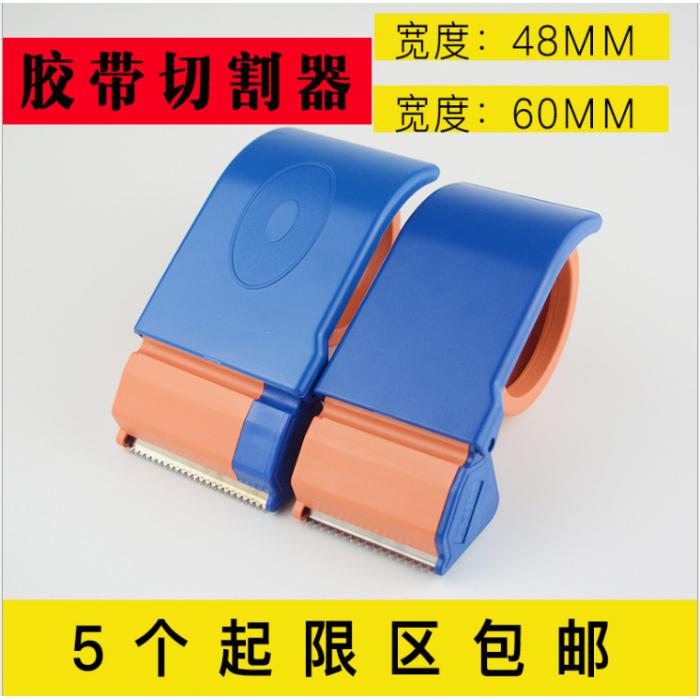 供应胶带切割器 封箱打包机 塑胶2寸2.5寸封箱胶带切割器