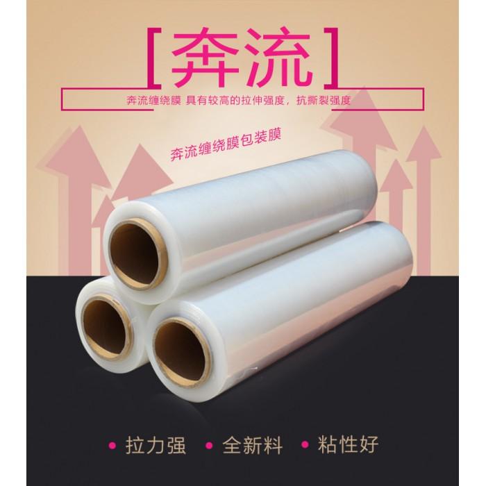 现货全新PE缠绕膜宽50cm塑料包装膜批发打包拉伸膜大卷工业保鲜膜