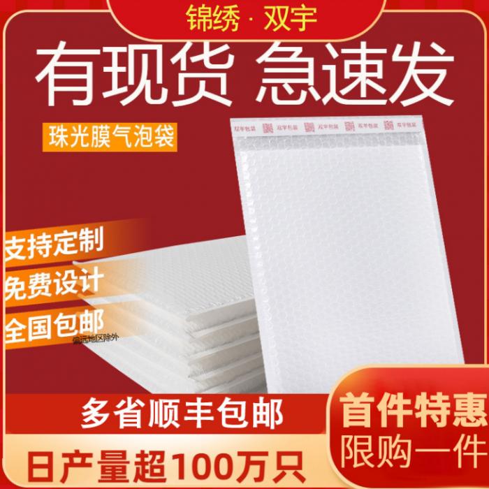 新型白色珠光膜气泡袋防震水泡沫袋服装气泡信封袋快递包装袋批发