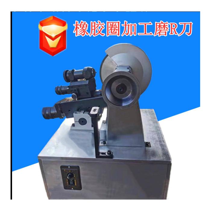 圆刀磨刀机橡胶行业加工O型圈用圆弧刀精磨精修R刀定制电动磨刀机