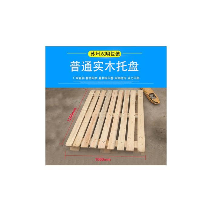 厂家实木托盘厂家包装运输用定制木质托盘 熏蒸木栈板 规格齐全