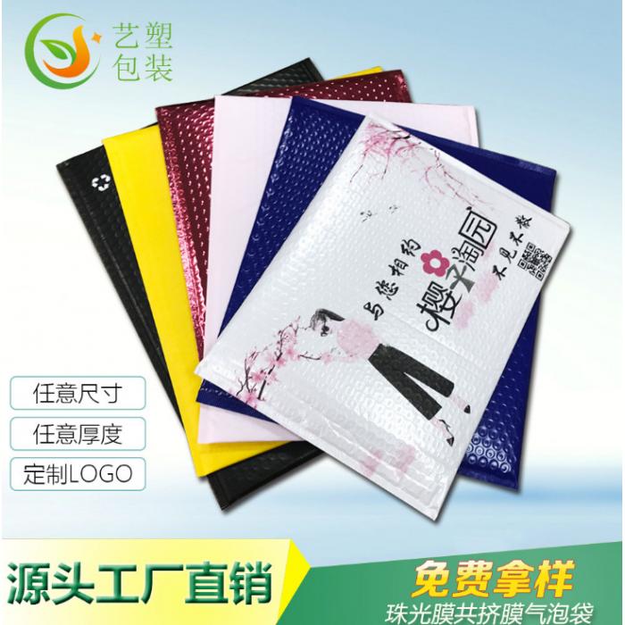 珠光膜 气泡袋快递袋 气泡膜包装袋 防震防压塑料信封袋工厂定制